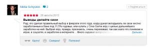 2014-10-03 09-54-31 CreaGame Бауманская, отзывы о Разработке программного обеспечения Москва, адрес, фото и схема проезда -