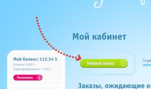 2014-10-13 06-44-35 Мой кабинет - Mozilla Firefox