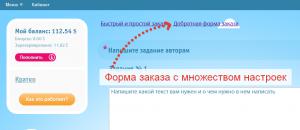 2014-10-13 06-45-03 Создание заказа - Mozilla Firefox