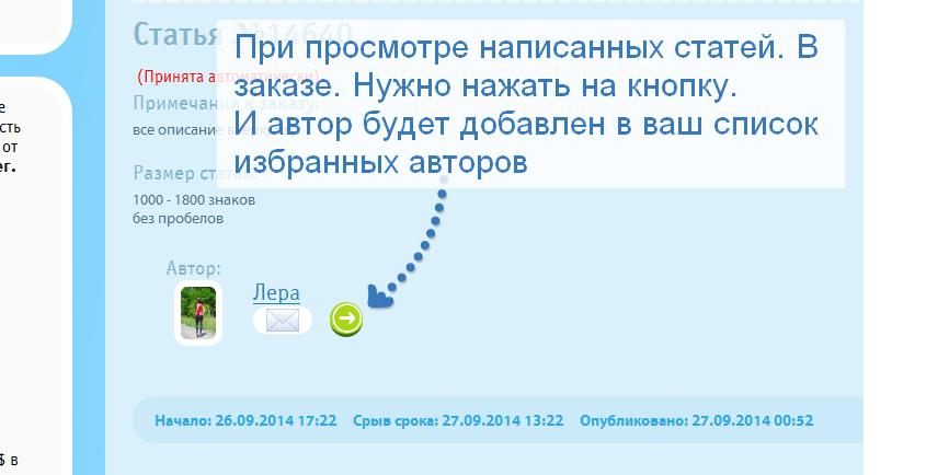 2014-10-13 06-51-32 Заказ №2347 - работа таксисту + город - Mozilla Firefox